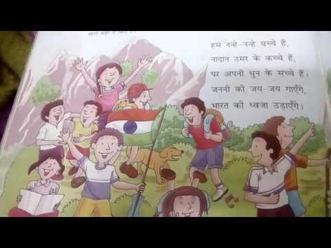 Hum Nanhe Nanhe Bachhe Hain : 25:Hindi Kavita