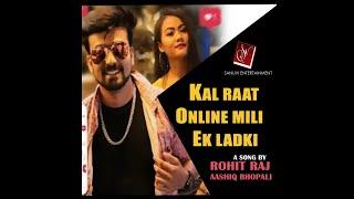 kal-raat-online-mili-ek-ladki-rohit-raj-aashiq-bhopali-sanuvi-entertainment