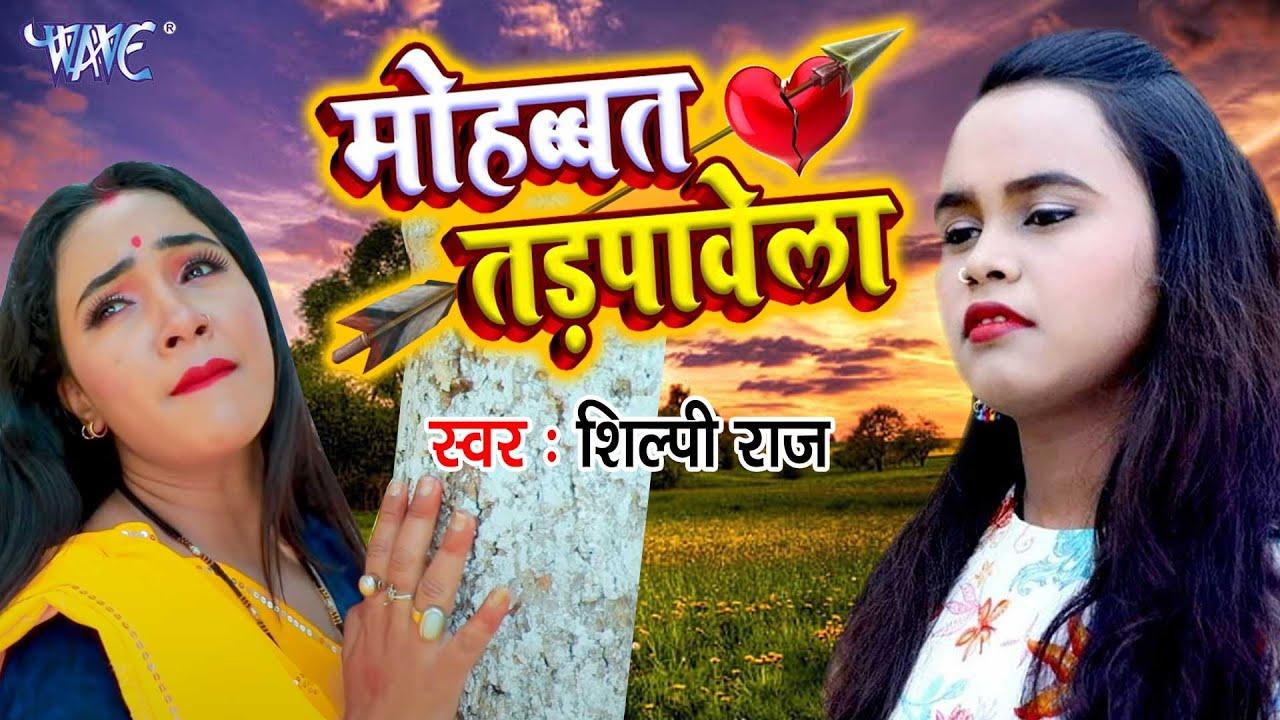 #New_Sad_Song_2021 - मोहब्बत तड़पावेला - #Shilpi_Raj का ये गाना सच्चा प्यार करने वालो को रुला देगा