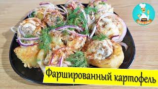 Картошка фаршированная с мясом: как вкусно приготовить жареный картофель с фаршем и сыром в казане