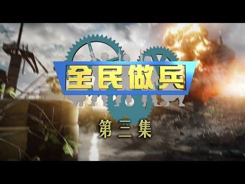 CapTV【特備節目-全民做兵003】