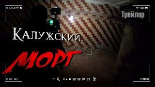 Калужский Морг - TABOO Искатели ПАРАНОРМАЛЬНОГО. Трейлер 2019.