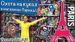 Охота на кукол в Париже (Monster High, Ever After High / ToysRUs,Le Grande Recre) Doll Hunters Paris