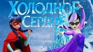 Леди Баг и Супер Кот# Трейлер Холодное сердце (2013) (Пародия)