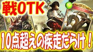 〔デッキ紹介〕戦OTK 赤き猛竜とハイドラをニュートラルにしてOTKを狙う!!【Shadowverse】【シャドウバース】【master】 thumbnail