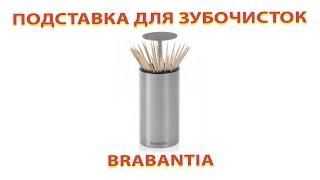 Подставка для зубочисток Brabantia видеообзор