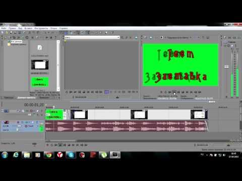 Как монтировать видео в Sony Vegas Pro 10.
