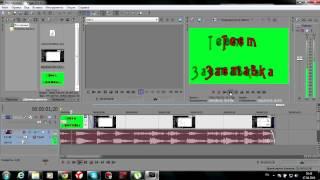 Как монтировать видео в Sony Vegas Pro 10.(Это видео для тех кто только что начал осваивать монтаж видео., 2014-04-17T11:53:28.000Z)