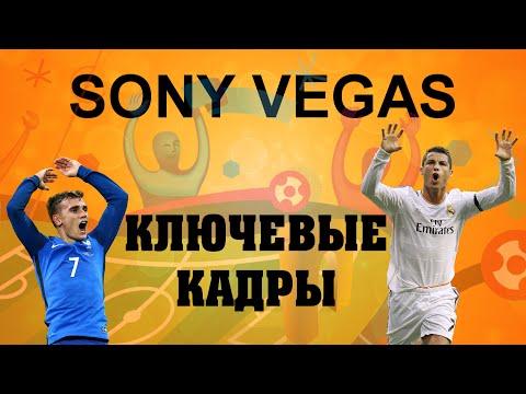 Ключевые кадры и синхронизация курсора в Sony Vegas. Уроки видеомонтажа