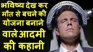 Paycheck movie Ending explained in hindi  Hollywood MOVIES Explain In Hindi