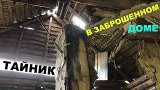 ТАЙНИК В ЗАБРОШЕННОМ ДОМЕ! Выжить с металлоискателем 9 серия.