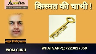 The Key to Good Fortune भाग्य खोलने की चाभी By Atul Vinod PATHAK , WOM GURU