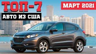 ТОП-7 Авто из США. Лучшие покупки за март 2021