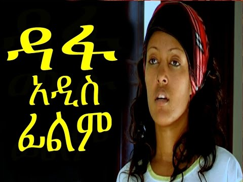 New Ethiopian Movie - Dafa Full  (ዳፋ) 2015
