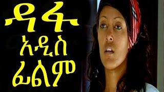 New Ethiopian Amharic Movie - Dafa | It's a Great Movie! Enjoy