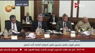 مجلس الوزراء يناقش مشروع قانون الموازنة العامة الأحد المقبل