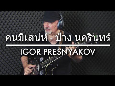 คนมีเสน่ห์ – ป้าง นครินทร์ (Charming People) | Pang Nakarin | Igor Presnyakov | Fingerstyle Guitar