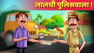 लालची पुलिसवाला Gas Cylinder Chor | Kahani for Kids | Panchatantra Stories | Kahani In Hindi Kids