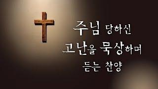 주님 당하신 고난을 묵상하며 듣는 찬양