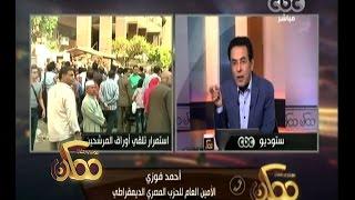 #ممكن | أحمد فوزي : أبو الغار أرسل طلب إعفاءه من منصبه كرئيس للحزب عبر الإيميل وشخص سربها للصحافة
