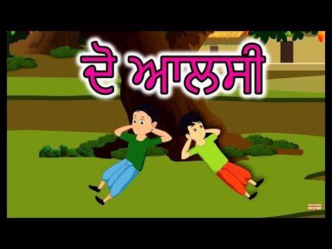 ਦੋ ਆਲਸੀ   Punjabi Cartoon For Kids   Moral Stories For Kids   Maha Cartoon TV Punjabi