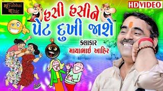 Mayabhai Ahir | હસી હસી ને પેટ  દુખી જાશે |new gujarati comedy jokes | Mayabhai Ahir Fan club