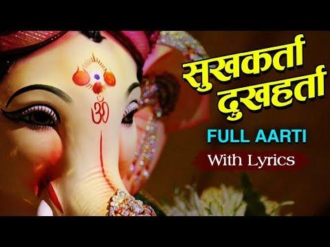 Sukhkarta Dukhharta Full Aarti With Lyrics | Popular Ganpati Aarti | Ganesh Chaturthi 2017