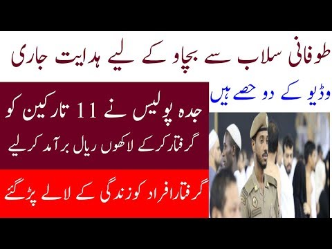 Saudi Arabia Latest Breaking News | Electricity Company |  Whether Condition Hassnat Tv