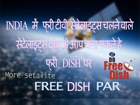India में फ्री चलने वाले फ्री सेटेलाइट्स देखे जो आप  Free Dish पर चला  सकते हे Free channel