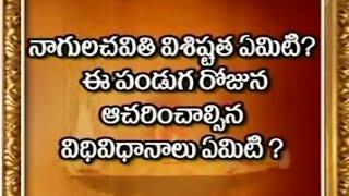 Significance of Nagula Chavithi and Puja Vidhi | Dharma sandehalu - Episode 537_Part 1