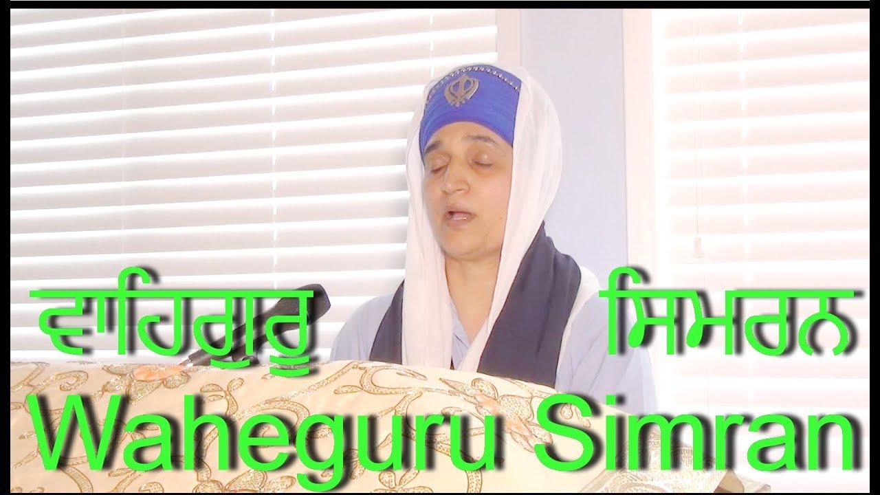 (1) ਵਾਹਿਗੁਰੂ ਸਿਮਰਨ Waheguru Simran Rajwinder Kaur Ji ...
