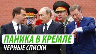 Паника в Кремле. Черные списки