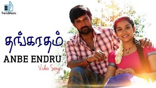 Thangaratham - Anbe Endru Video Song |  Vettrii, Adithi Krishna | Tony Britto  | Trend Music