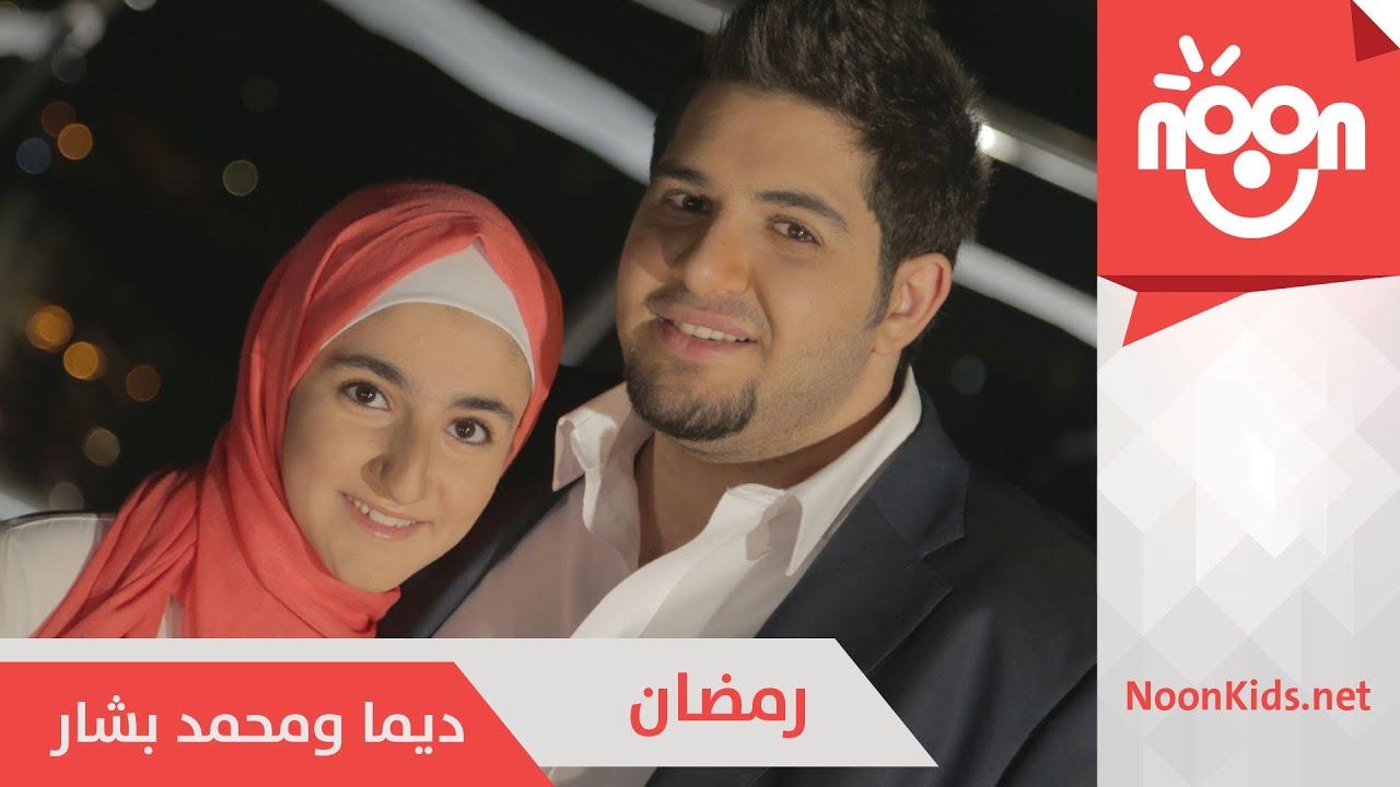 ديما ومحمد بشار - رمضان | Dima & Mohammad Bashar - Ramadan