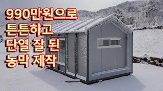 990만원으로 단열 잘된 농막 제작
