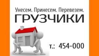 Объявление Грузчики(, 2015-06-08T15:49:48.000Z)