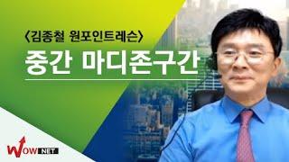 [김종철 원포인트레슨] 중간 마디존 구간