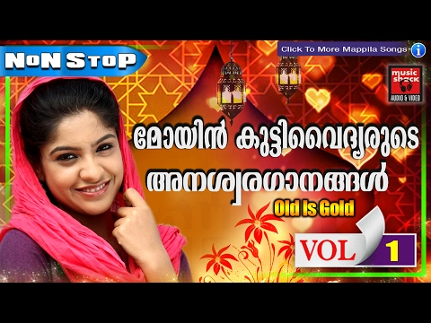 Mappila Pattukal Old is Gold | Anaswara Ganangal Vol.1 | Malayalam Mappila Songs | Kannur Sherif