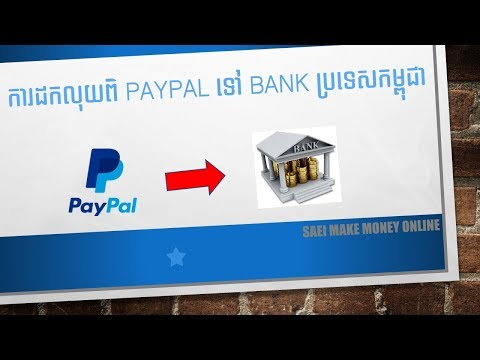 how to change bank account on paypal