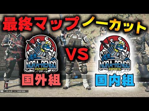 [試合動画]最終マップ!!nR vs NRG