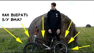 Как выбрать BMX?