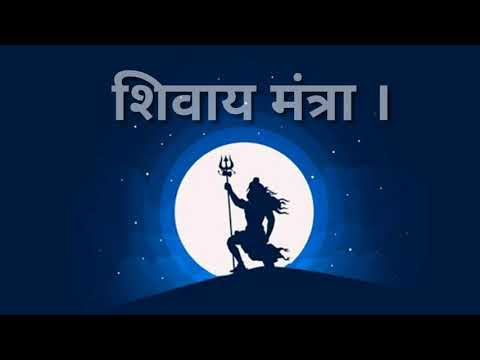 शिवाय मंत्रा।। Awesome ringtone || what's app status|| link is given below