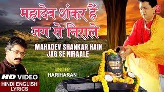 सोमवार शिवजी का भजन I महादेव शंकर हैं I Mahadev Shankar Hain Jag Se Nirale I With Lyrics I HARIARAN