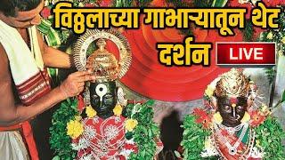 LIVE - पंढरपूर विठ्ठल दर्शन लाईव्ह | Pandharpur Vitthal Darshan Live | Aashadhi Ekadashi Pandharpur