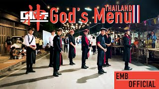 [K-POP IN PUBLIC] Stray Kids - God's Menu (神메뉴) | Dance Cover By EMB From Thailand