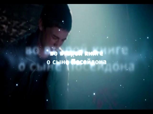 Изображение предпросмотра прочтения – МарияБелова представляет буктрейлер кпроизведению «Перси Джексон и Море чудовищ» (Разные писатели )