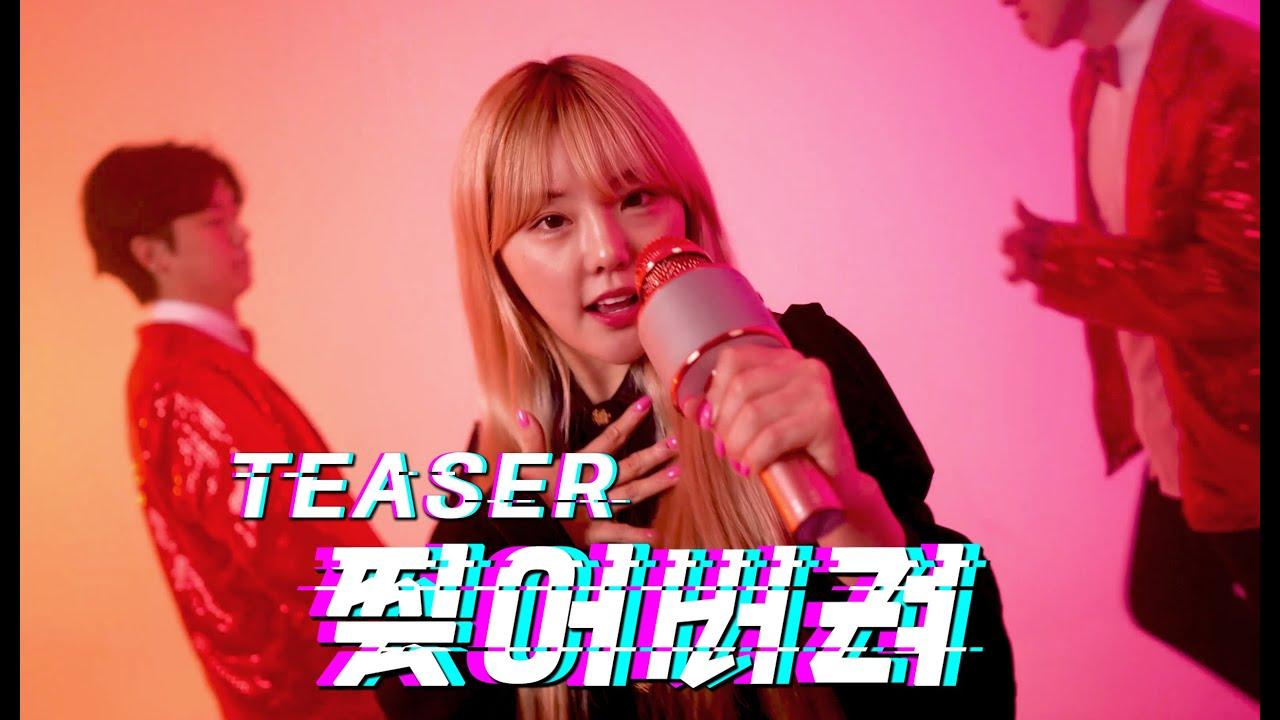 """방실이 뮤직비디오 """"찢어버려"""" 티저 Teaser (예고편)"""
