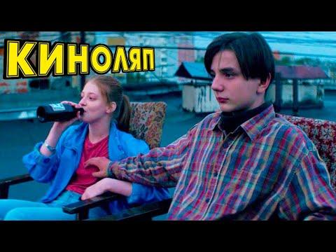 Киноляпы и обзор Мир Дружба Жвачка