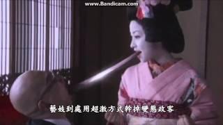 鋼鐵藝妓(2009)介紹-中文字幕