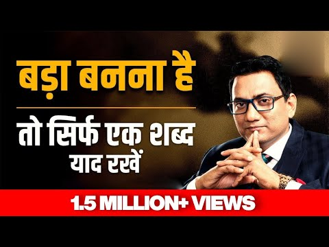 बड़ा बनना है तो सिर्फ एक शब्द याद रखें। Ujjwal Patni Official | Top Inspiring Video